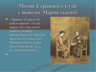 Мотив Страшного Суда ( монолог Мармеладова) « Приидет Судия в тот день и спро