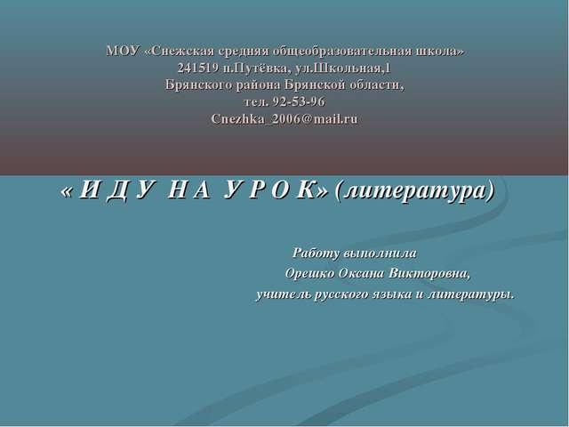 МОУ «Снежская средняя общеобразовательная школа» 241519 п.Путёвка, ул.Школьна...