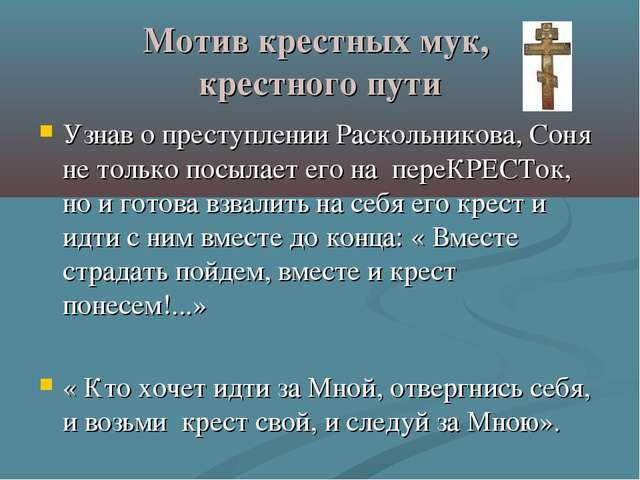 Мотив крестных мук, крестного пути Узнав о преступлении Раскольникова, Соня н...