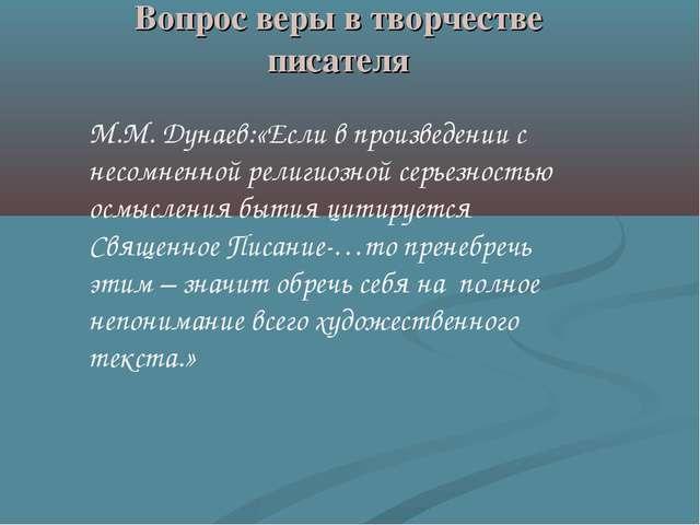 М.М. Дунаев:«Если в произведении с несомненной религиозной серьезностью осмы...