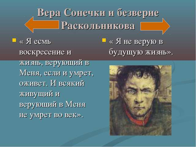 Вера Сонечки и безверие Раскольникова « Я есмь воскресение и жизнь, верующий...