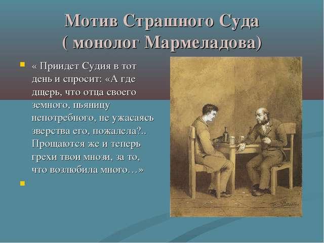 Мотив Страшного Суда ( монолог Мармеладова) « Приидет Судия в тот день и спро...