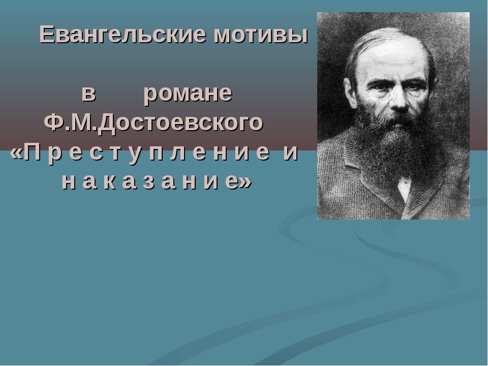 Евангельские мотивы в романе Ф.М.Достоевского «П р е с т у п л е н и е и н а...