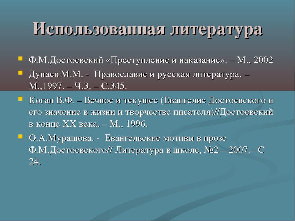 Использованная литература Ф.М.Достоевский «Преступление и наказание». – М., 2...