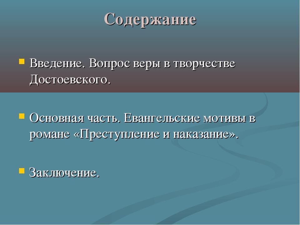 Содержание Введение. Вопрос веры в творчестве Достоевского. Основная часть. Е...