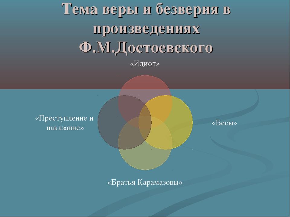 Тема веры и безверия в произведениях Ф.М.Достоевского
