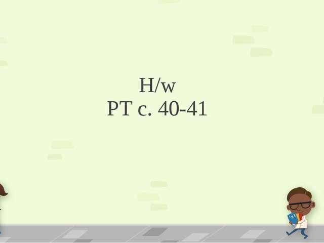 H/w РТ с. 40-41