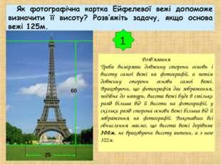 Розв'язання Треба виміряти довжину сторони основи і висоту самої вежі на фото