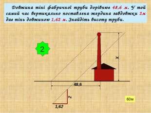Довжина тіні фабричної труби дорівнює 48,6 м. У той самий час вертикально пос