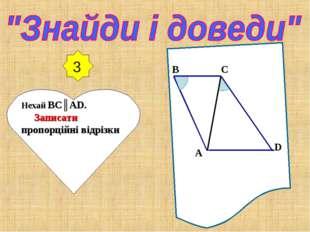 Нехай BC║AD. Записати пропорційні відрізки 3