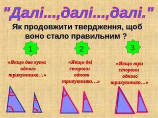 «Якщо два кута одного трикутника…» Як продовжити твердження, щоб воно стало п