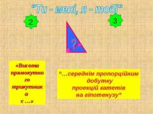 """«Висота прямокутного трикутника є …» """"…середнім пропорційним добутку проекцій"""