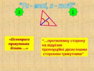 """3 «Бісектриса трикутника ділить …» """"…протилежну сторону на відрізки пропорцій"""