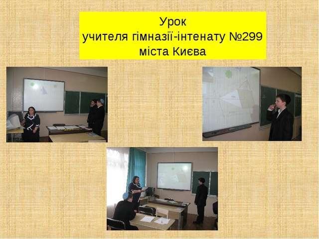 Урок учителя гімназії-інтенату №299 міста Києва