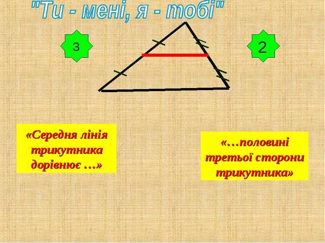 «Середня лінія трикутника дорівнює …» «…половині третьої сторони трикутника» 3