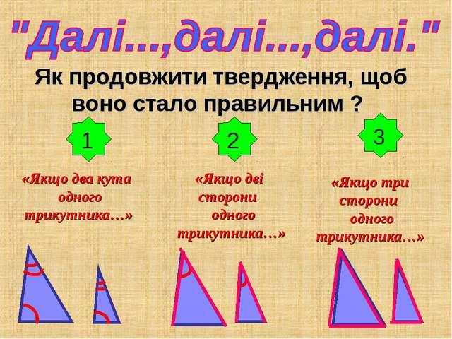 «Якщо два кута одного трикутника…» Як продовжити твердження, щоб воно стало п...