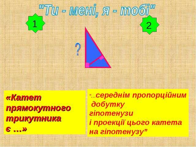 """2 «Катет прямокутного трикутника є …» """"…середнім пропорційним добутку гіпотен..."""