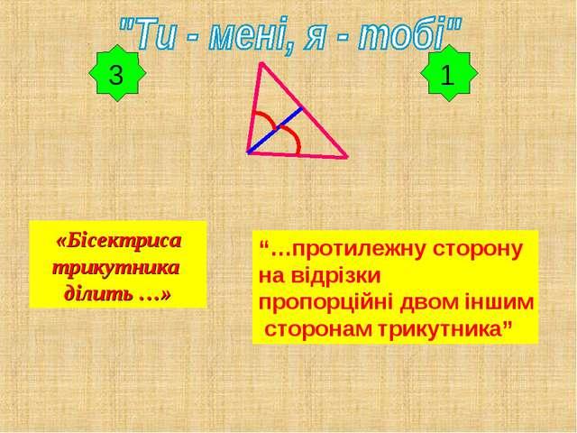 """3 «Бісектриса трикутника ділить …» """"…протилежну сторону на відрізки пропорцій..."""