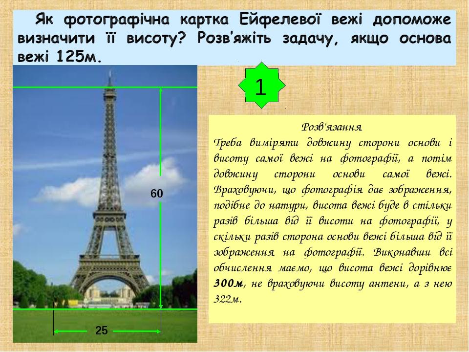 Розв'язання Треба виміряти довжину сторони основи і висоту самої вежі на фото...
