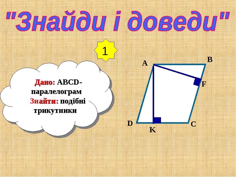 Дано: ABCD-паралелограм Знайти: подібні трикутники