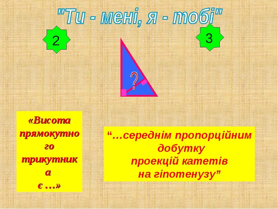 """«Висота прямокутного трикутника є …» """"…середнім пропорційним добутку проекцій..."""