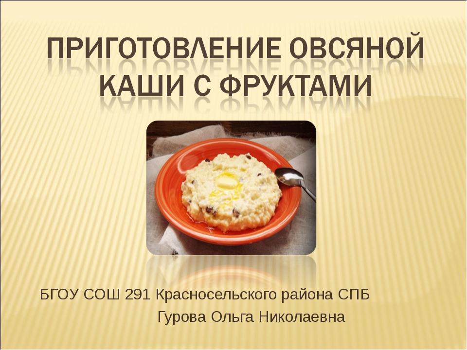 БГОУ СОШ 291 Красносельского района СПБ Гурова Ольга Николаевна
