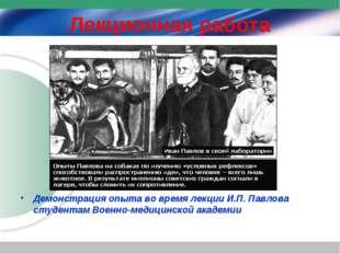 Лекционная работа Демонстрация опыта во время лекции И.П. Павлова студентам В