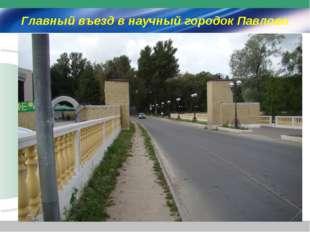 Главный въезд в научный городок Павлово