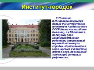 Институт-городок К 70-летию И.П.Павлова открылся новый Физиологический инстит