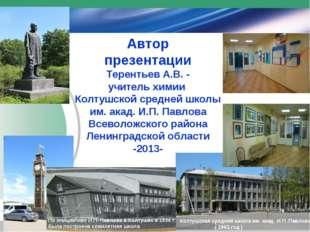 Автор презентации Терентьев А.В. - учитель химии Колтушской средней школы им.