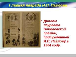 Главная награда И.П. Павлова Диплом лауреата Нобелевской премии, присужденный