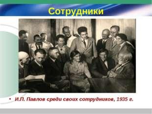 Сотрудники И.П. Павлов среди своих сотрудников, 1935 г.