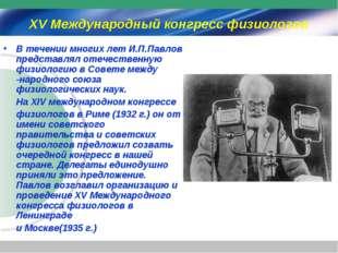 XV Международный конгресс физиологов В течении многих лет И.П.Павлов представ