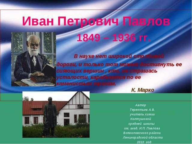 Иван Петрович Павлов 1849 – 1936 гг. В науке нет широкой столбовой дороги, и...