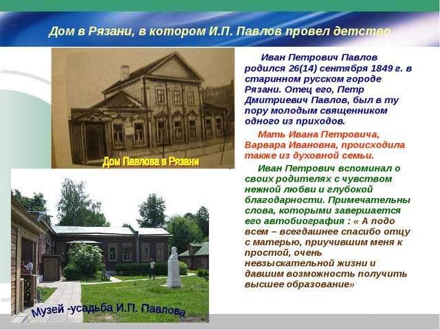 Дом в Рязани, в котором И.П. Павлов провел детство Иван Петрович Павлов родил...