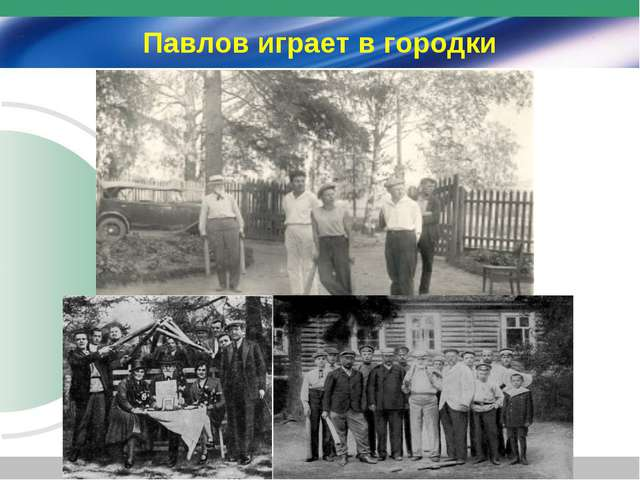 Павлов играет в городки