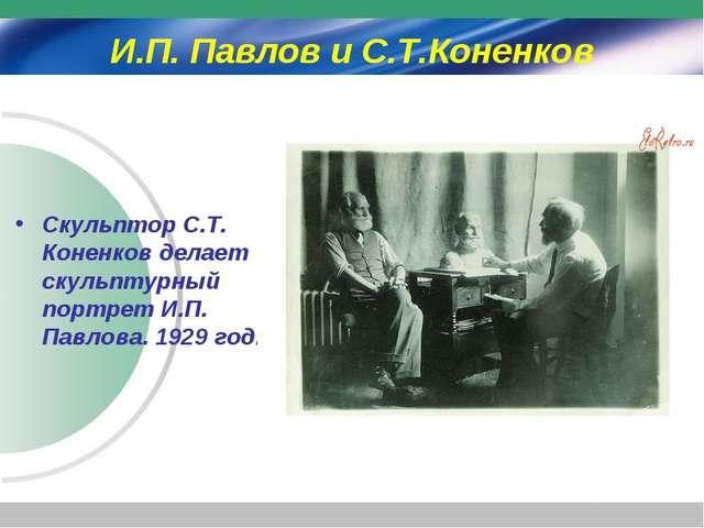 И.П. Павлов и С.Т.Коненков Скульптор С.Т. Коненков делает скульптурный портре...