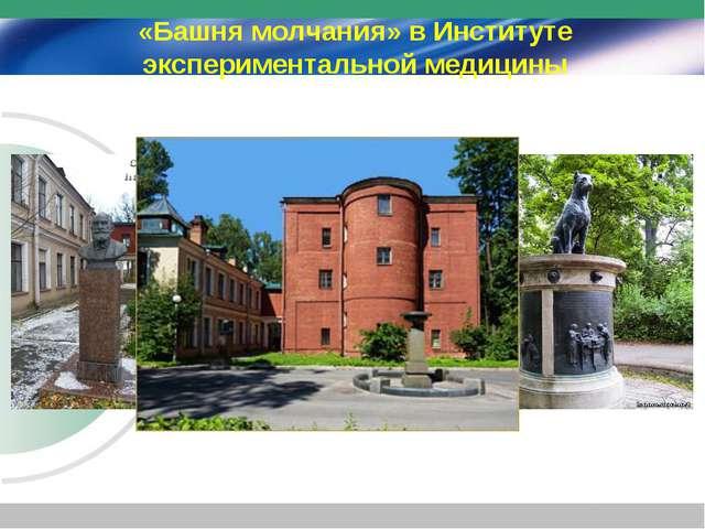 «Башня молчания» в Институте экспериментальной медицины