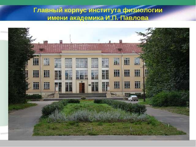 Главный корпус института физиологии имени академика И.П. Павлова