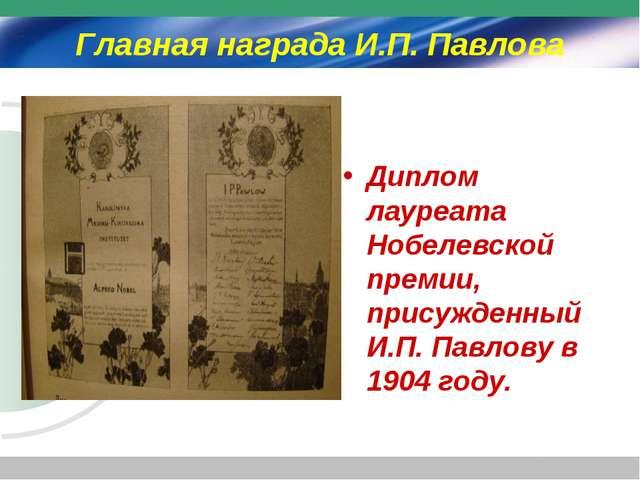 Главная награда И.П. Павлова Диплом лауреата Нобелевской премии, присужденный...