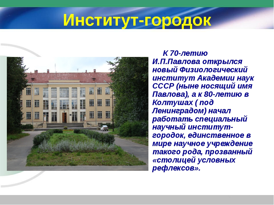 Институт-городок К 70-летию И.П.Павлова открылся новый Физиологический инстит...