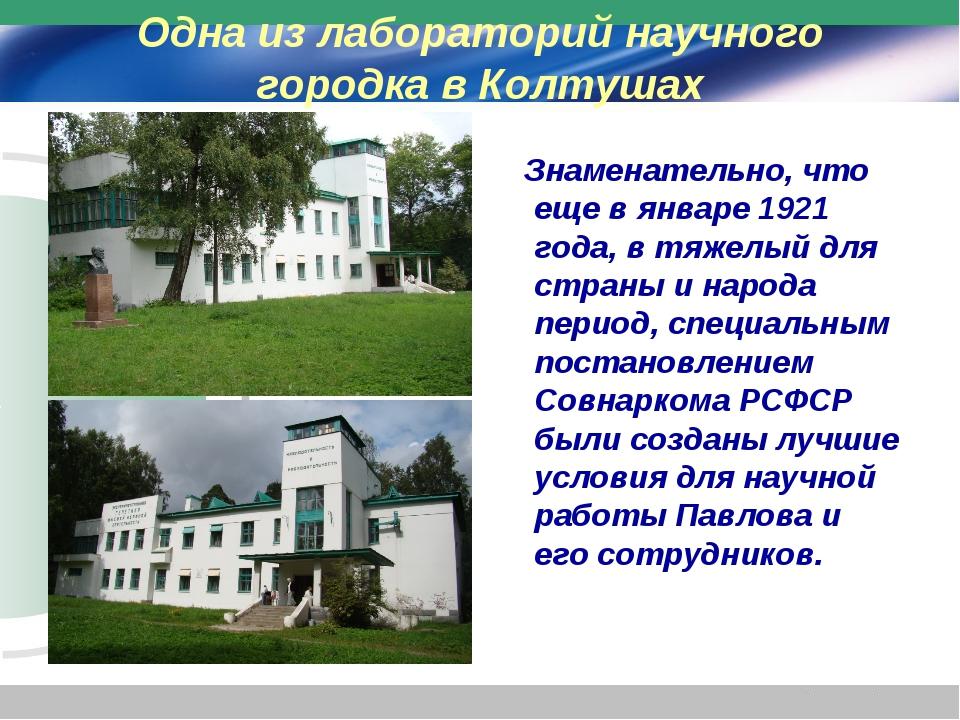 Одна из лабораторий научного городка в Колтушах Знаменательно, что еще в янва...