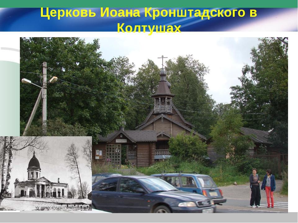 Церковь Иоана Кронштадского в Колтушах