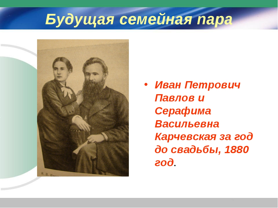 Будущая семейная пара Иван Петрович Павлов и Серафима Васильевна Карчевская з...