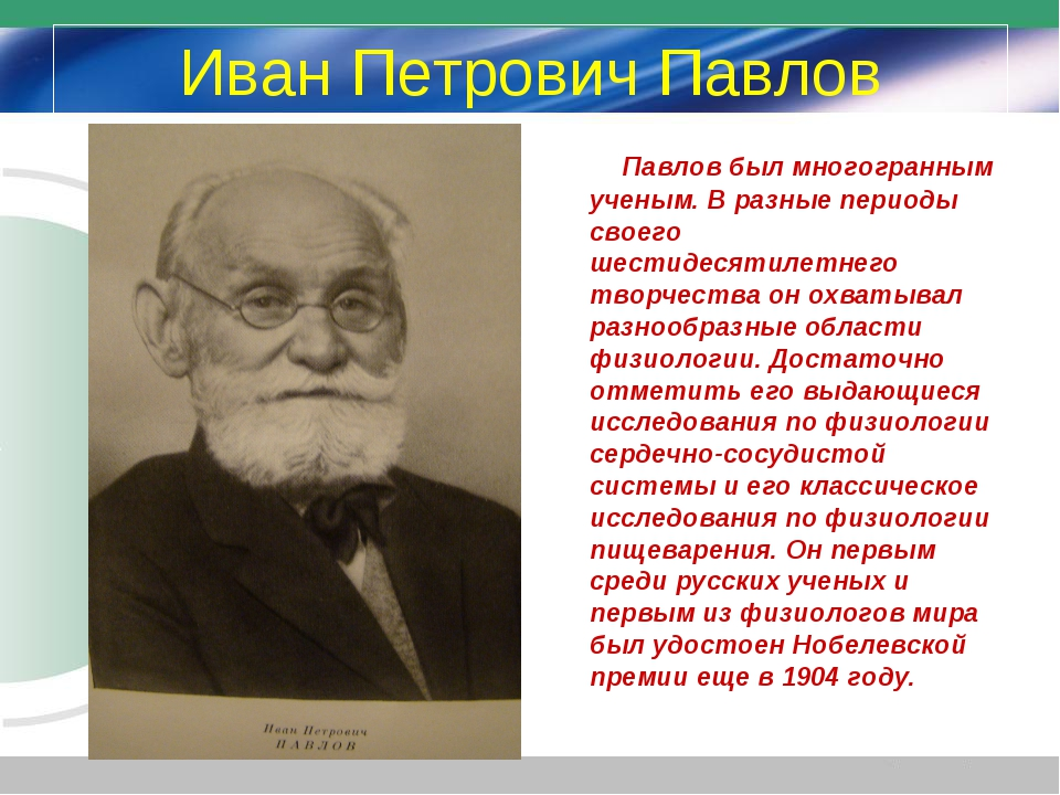 Иван Петрович Павлов Павлов был многогранным ученым. В разные периоды своего...