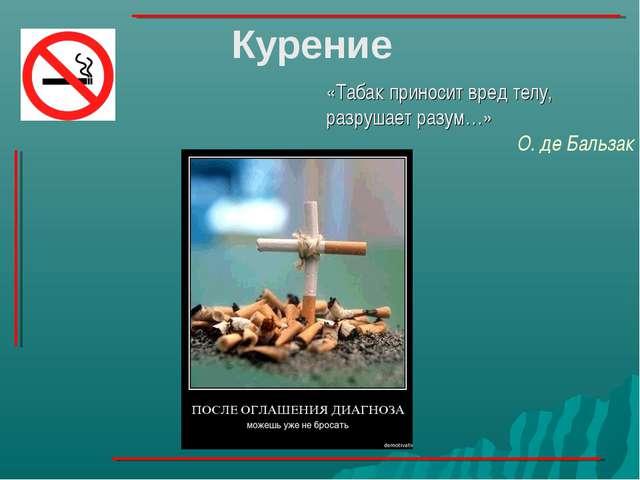 Курение «Табак приносит вред телу, разрушает разум…» О. де Бальзак