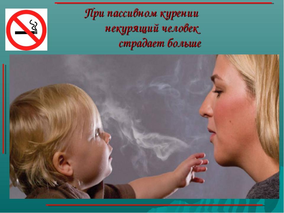 При пассивном курении некурящий человек страдает больше