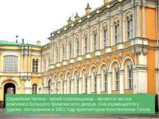 Oружейная палата - музей-сокровищница - является частью комплекса Большого Кр