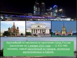 Крупнейший по численности населения город России (население на 1января 2012