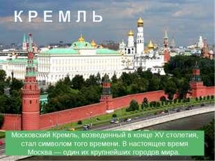 Московский Кремль, возведенный вконце XVстолетия, стал символом того времен